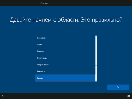 Выбор региона Windows 10