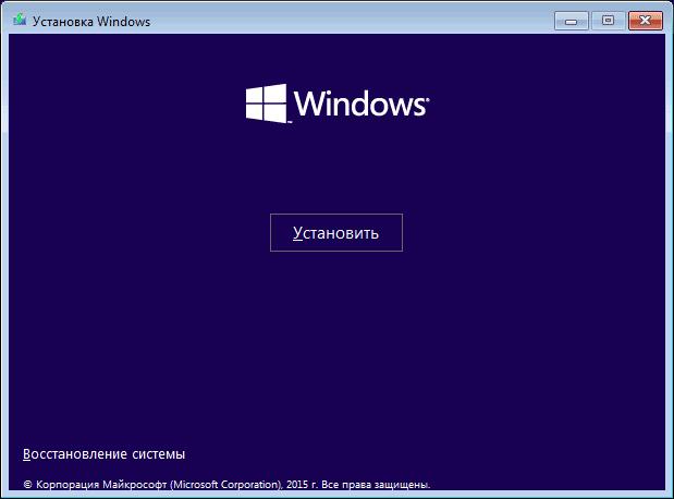Начать установку Windows 10