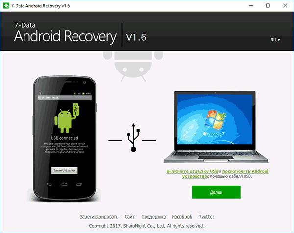 Главное окно 7 Data Android Recovery