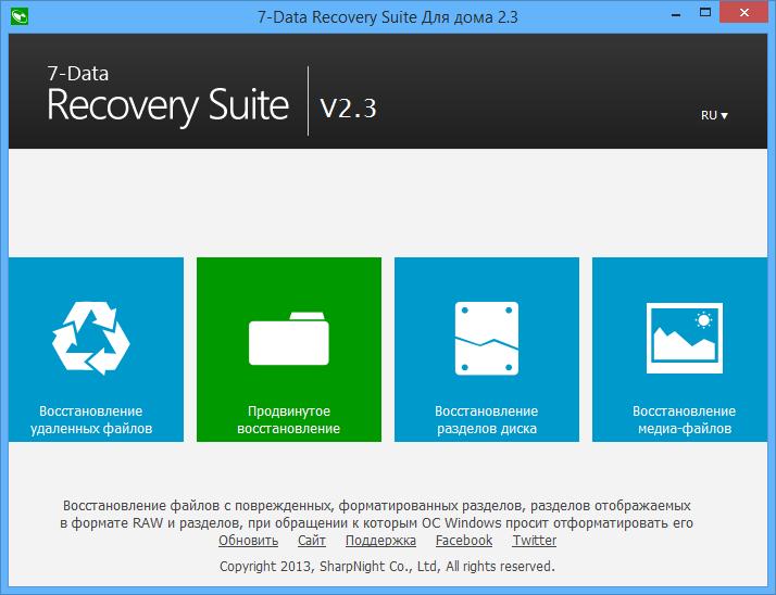 Главное окно 7-Data Recovery Suite
