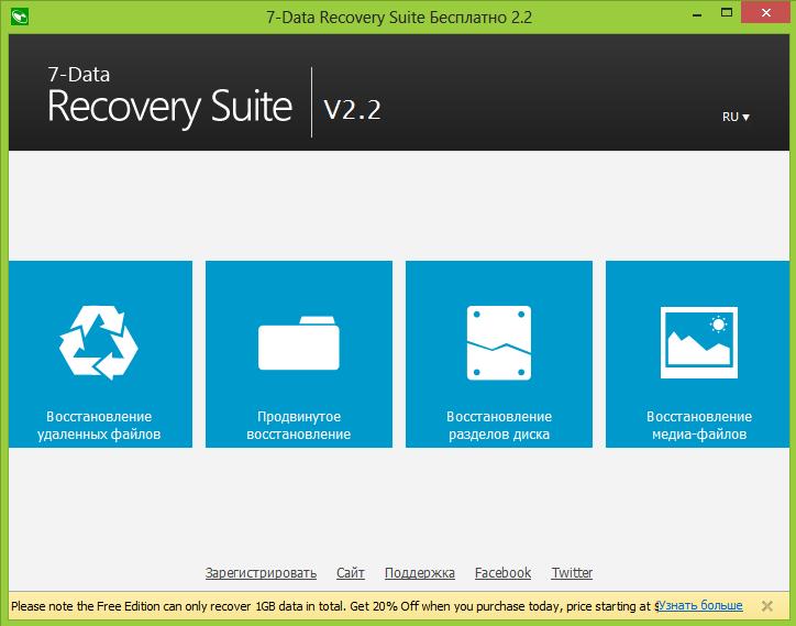 Интерефейс бесплатной версии Recovery Suite