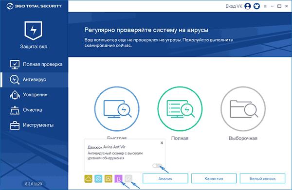 Добавление антивирусных движков в 360 Total Security