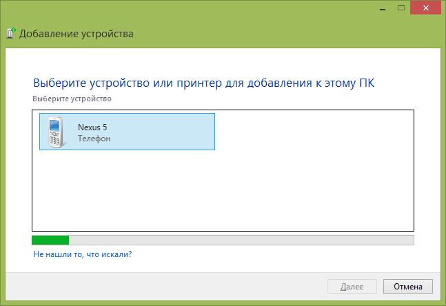 добавления устройств в ноутбук