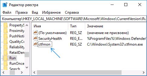 Автозагрузка ctfmon.exe в Windows 10