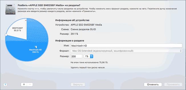 Добавление разделов диска на Mac