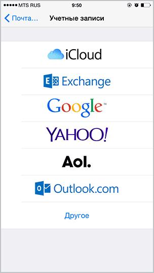 Добавление аккаунта Google на iPhone