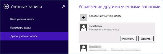 Создание локальной учетной записи Windows 8.1