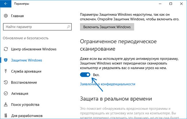 Включить сканирование защитника Windows 10