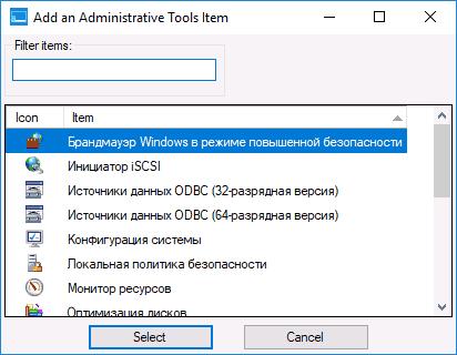 Добавление инструментов администрирования в меню