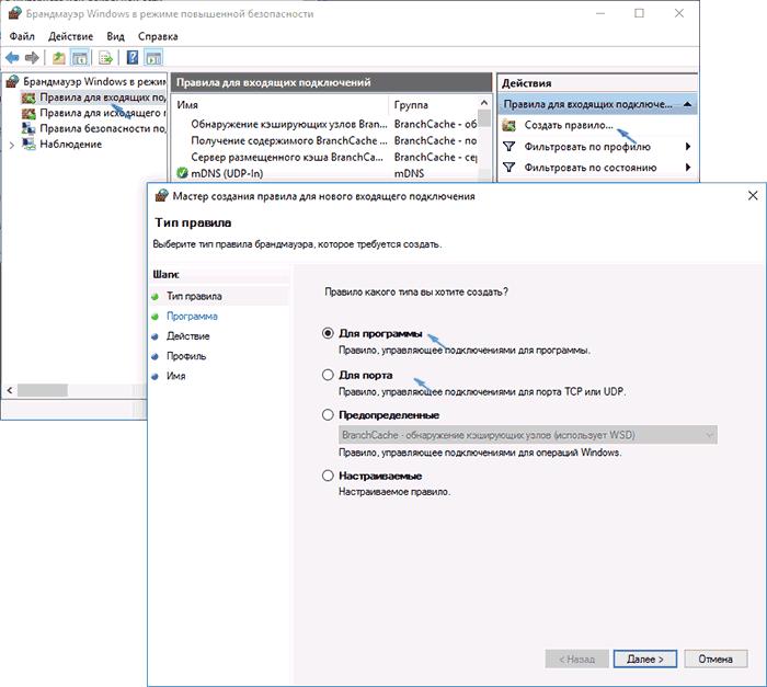 Создание правил брандмауэра Windows 10