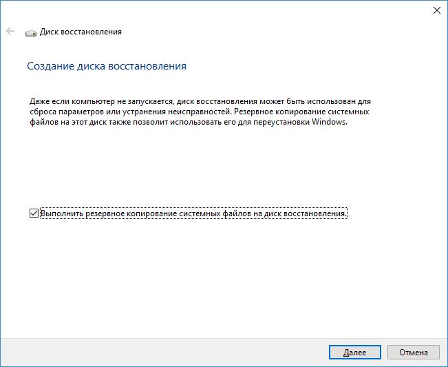 Добавить файлы Windows 10 на диск восстановления