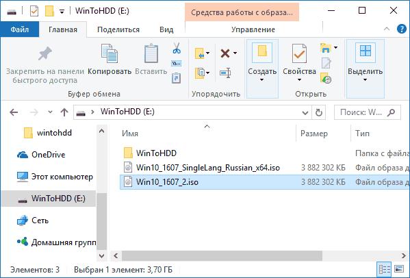 Добавление образов ISO на загрузочную флешку