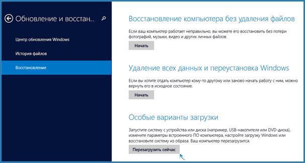 Особые варианты загрузки Windows 8.1