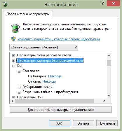 Как отключить ждущий режим в windows 8