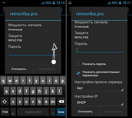 Дополнительные настройки Wi-Fi на Android