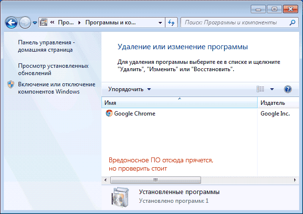 http://remontka.pro/images/adware-installed-on-computer.png