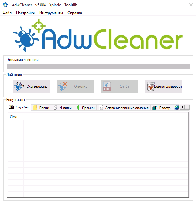 Главное окно AdwCleaner
