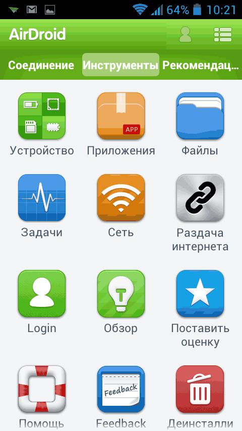 Функции AirDroid на телефоне