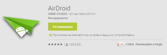 AirDroid в магазине приложений Google Play