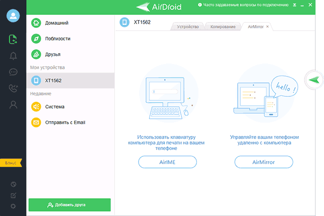 Программа AirDroid для Windows