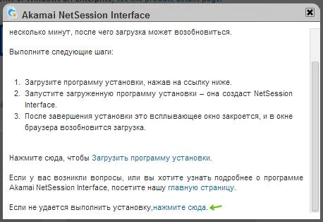 Предложение загрузить Akamai NetSession Interface