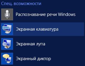 Экранная клавиатура в списке всех приложений