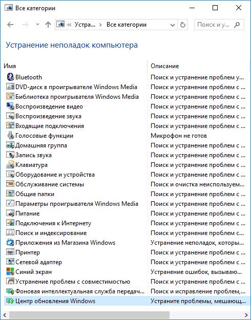 Полный список средств устранения неполадок Windows 10