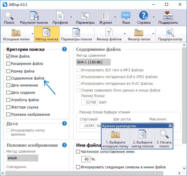 Опции поиска дубликатов в AllDup