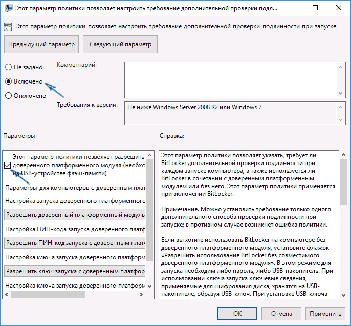 Разрешение Bitlocker без TPM