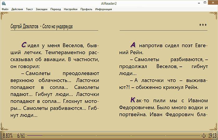 Программа для чтения AlReader
