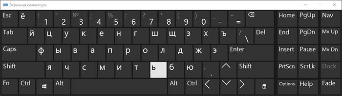 Альтернативная экранная клавиатура Windows 10