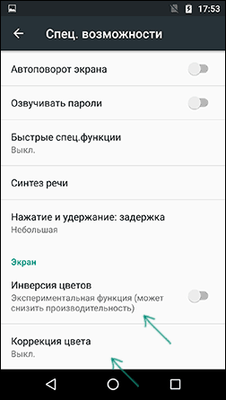 Цветокоррекция в параметрах Android