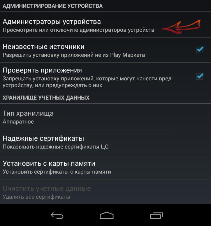 Администраторы устройства Android