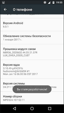 Уведомление о режиме разработчика Android