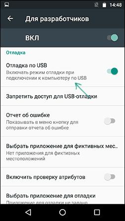 Отладка по USB на Android