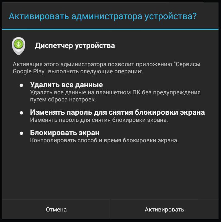 Активация администратора устройства