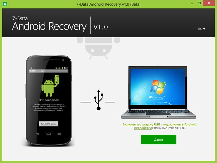 Главное окно программы для восстановления данных Android