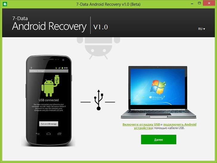 как восстановить рекавери на андроид