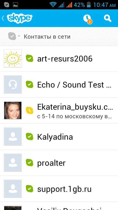 Список контактов в Skype для Android