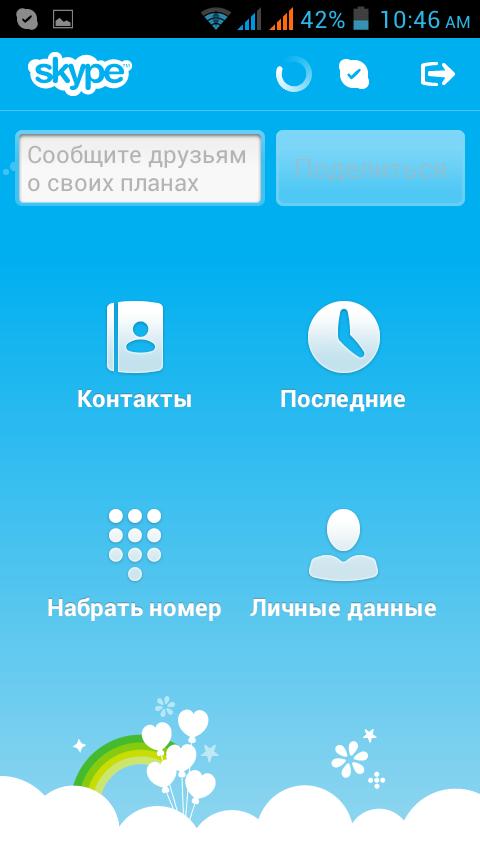 Главное меню Skype для Android
