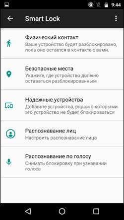 Параметры Smart Lock на Android