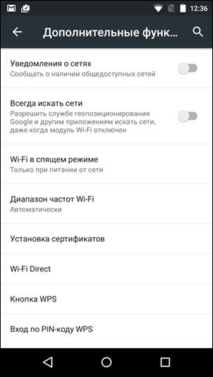 Сбережение энергии Wi-Fi на Android