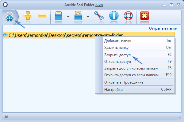 Пароль в Anvide Seal Folder