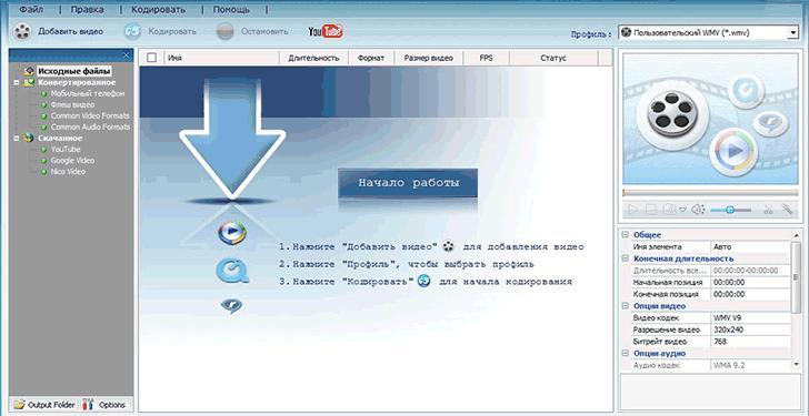 Главное окно программы Any Video Converter на русском