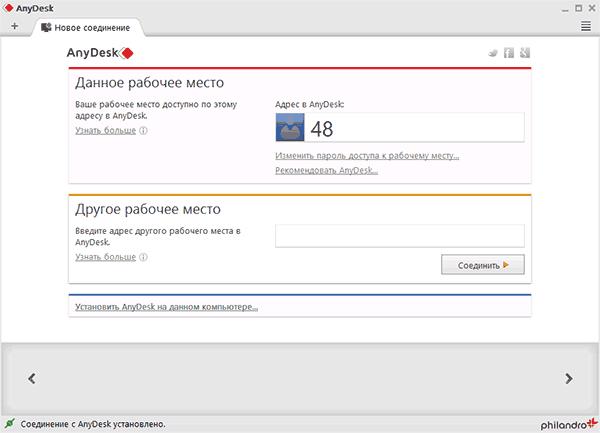 Настройка удаленного подключения в AnyDesk