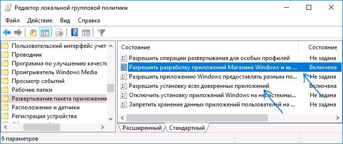 Параметры развертывания приложений Windows 10