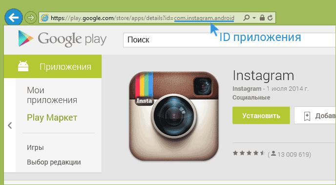 Имя приложения в Google Play
