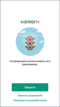 Приложение заблокировано в Kaspersky Safe Kids