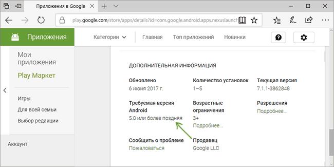 Требуемая версия Android для приложения