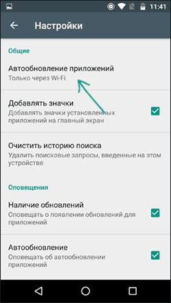 Параметры автоматического обновления приложений